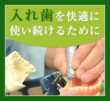 入れ歯を快適に使い続けるために