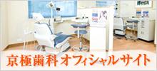 京極歯科オフィシャルサイト