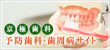 京極歯科予防歯科・歯周病サイト
