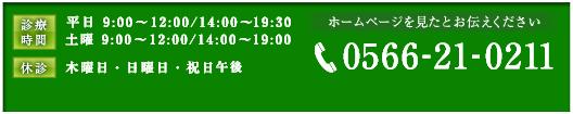 受付時間 平日 9:00~12:00/14:00~19:30 土曜 9:00~12:00/14:00~19:00 休診 木曜日・日曜日・祝日 ホームページを見たとお伝えください 電話番号 0566-21-0211